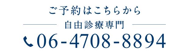 tel:06-4708-8894
